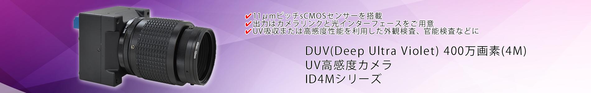 UVカメラ,紫外線カメラ